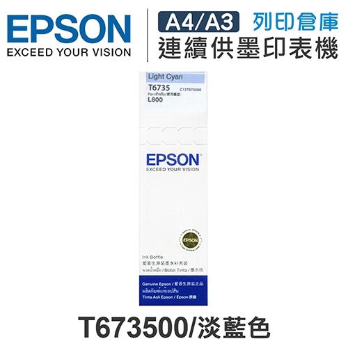 EPSON T673500 原廠淡藍色盒裝墨水