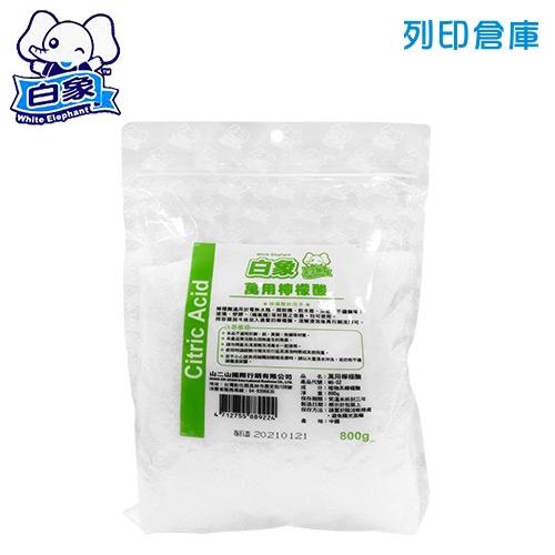 白象 萬用檸檬酸塑包800g 1包