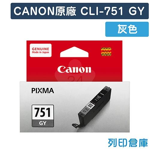 CANON CLI-751GY 原廠灰色墨水匣