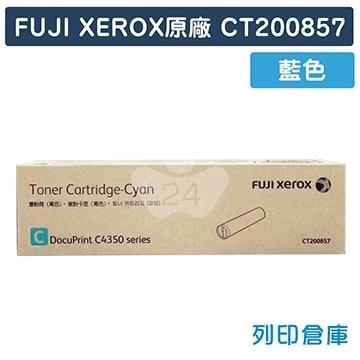 Fuji Xerox DocuPrint C4350 (CT200857) 原廠藍色碳粉匣