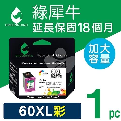 綠犀牛 for HP NO.60XL (CC644WA) 彩色高容量環保墨水匣