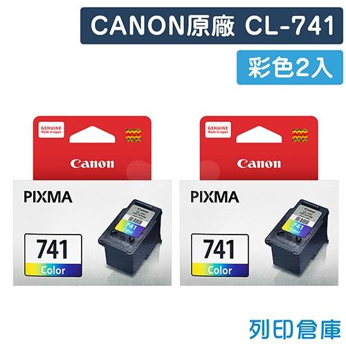 CANON CL-741 原廠彩色墨水匣超值組(2彩)