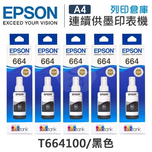 EPSON T664100 原廠黑色盒裝墨水(5黑)
