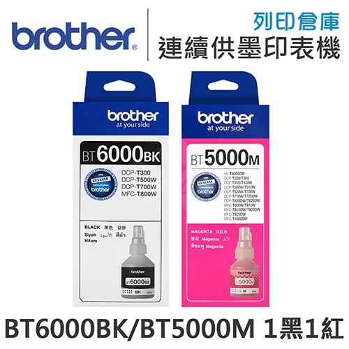 Brother BT6000BK/BT5000M 原廠盒裝墨水組(1黑1紅)