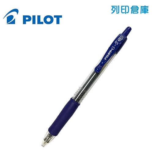 PILOT 百樂 BL-G2-38 藍色 G2 0.38 自動中性筆 1支