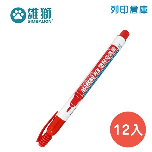 SIMBALION 雄獅 NO.800 紅色超細奇異筆 12入/盒
