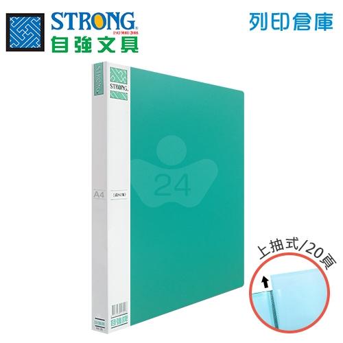 STRONG 自強 A4-20頁 資料簿 40面-綠 1本