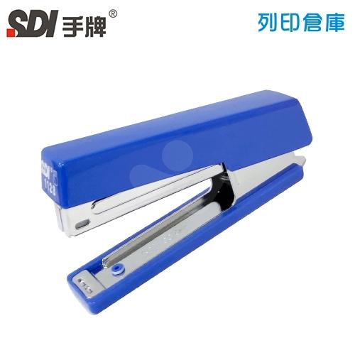 SDI 手牌 雙排釘書機1123B 10號/支