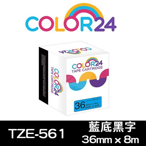 【COLOR24】for Brother TZ-561 / TZE-561 藍底黑字相容標籤帶(寬度36mm)