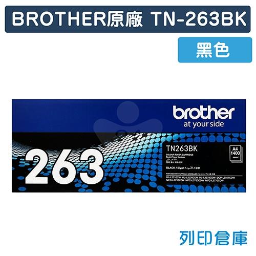 BROTHER TN-263BK 原廠黑色碳粉匣