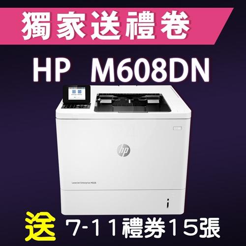 【獨家加碼送1500元7-11禮券】HP LaserJet Enterprise M608DN 高速商用雙面雷射印表機