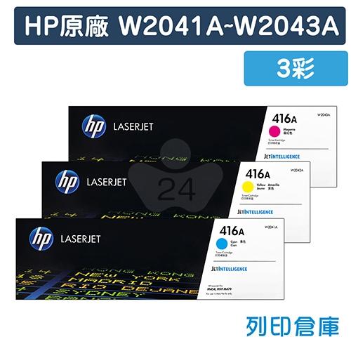 HP W2041A/W2042A/W2043A (416A) 原廠碳粉匣組 (3彩)