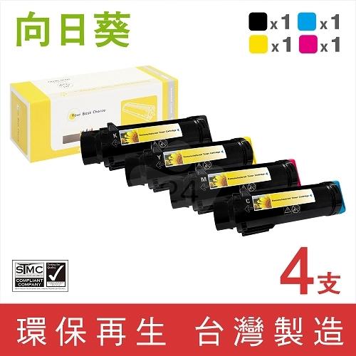 向日葵 for Fuji Xerox 1黑3彩超值組 Fuji Xerox DocuPrint CP315dw / CM315z (CT202610~CT202613) 環保碳粉匣