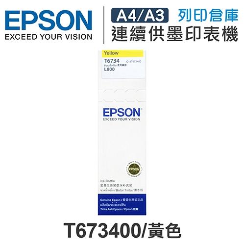 EPSON T673400 原廠黃色盒裝墨水