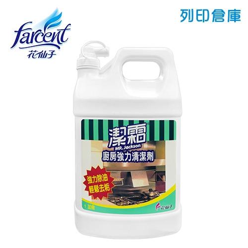 花仙子 潔霜廚房強力清潔劑1加侖 1罐