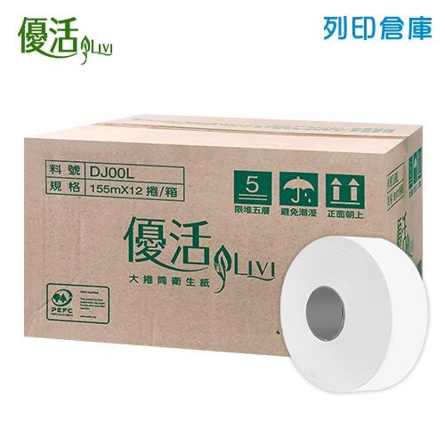 優活Livi 大捲筒衛生紙 155M*3捲*4串/箱