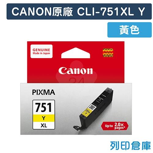 CANON CLI-751XLY 原廠黃色高容量墨水匣