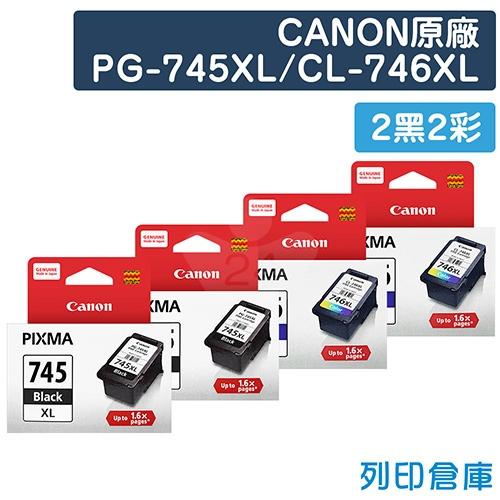 CANON PG-745XL + CL-746XL 原廠高容量墨水超值組(2黑2彩)