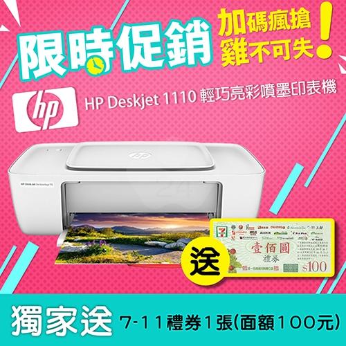 【限時促銷加碼送7-11禮券100元】HP Deskjet 1110 輕巧亮彩噴墨印表機 (不可登錄)