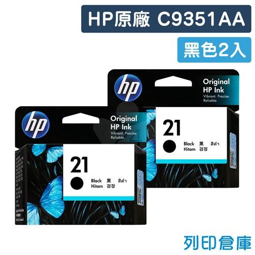 HP C9351AA (NO.21) 原廠黑色墨水匣(2黑)