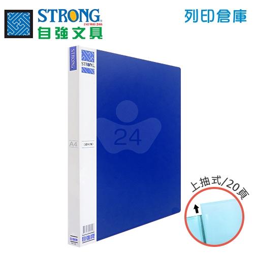 STRONG 自強 A4-20頁 資料簿 40面-藍 1本