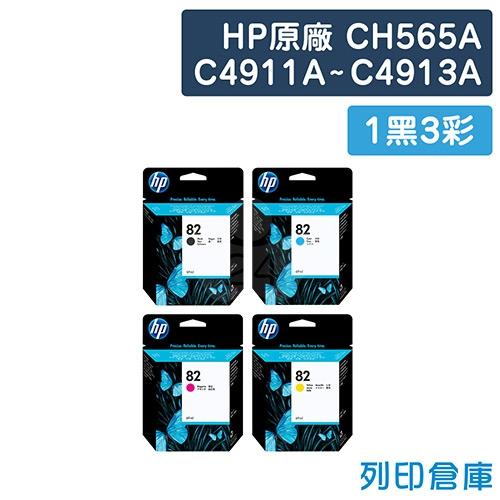 HP CH565A / C4911A~C4913A (NO.82) 原廠墨水匣超值組(1黑3彩)