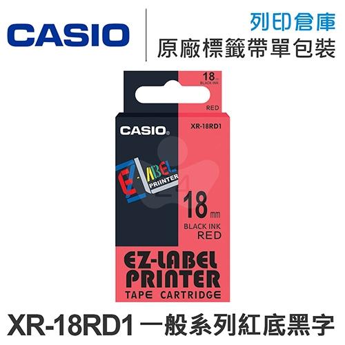 CASIO XR-18RD1 一般系列紅底黑字標籤帶(寬度18mm)