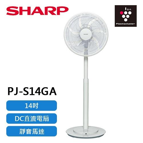 【SHARP 夏普】14吋 DC直流電扇 PJ-S14GA