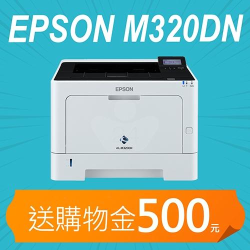 【加碼送購物金3000元】EPSON AL-M320DN 黑白雷射印表機