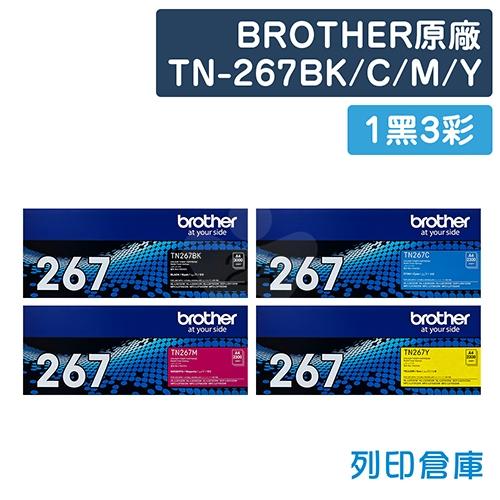 BROTHER TN-267BK /  TN-267C /  TN-267M /  TN-267Y 原廠高容量碳粉匣組(1黑3彩)
