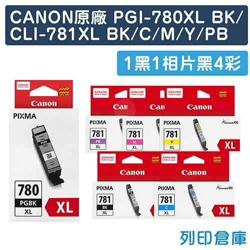 CANON PGI-780XL BK+CLI-781XL BK/C/M/Y/PB 原廠高容量墨水匣超值組(2黑4彩)