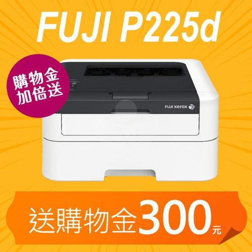 【購物金加倍送300變600元】Fujixerox DocuPrint P225d 黑白網路雷射印表機