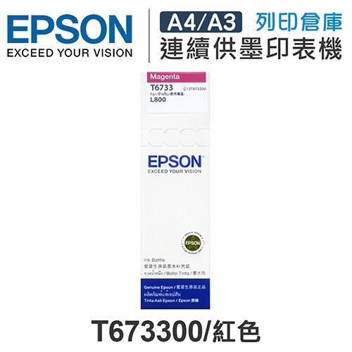 EPSON T673300 原廠紅色盒裝墨水