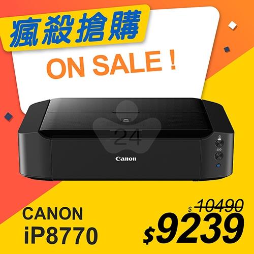 【瘋殺搶購】Canon PIXMA iP8770 A3+噴墨相片印表機
