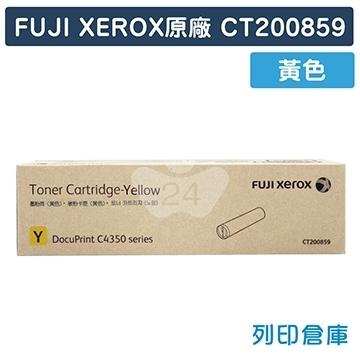 Fuji Xerox DocuPrint C4350 (CT200859) 原廠黃色碳粉匣