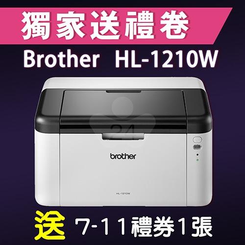 Brother HL-1210W 無線黑白雷射印表機