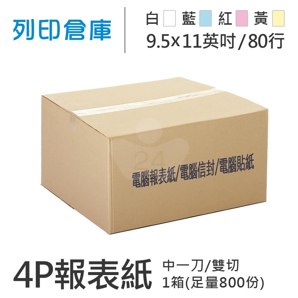 【電腦連續報表紙】 80行 9.5*11*4P 白藍紅黃/ 中一刀 雙切 /超值組1箱(足量800份)