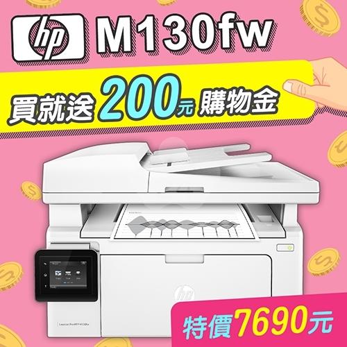 【獨家加碼送200元購物金】HP LaserJet Pro MFP M130fw 無線黑白雷射傳真事務機