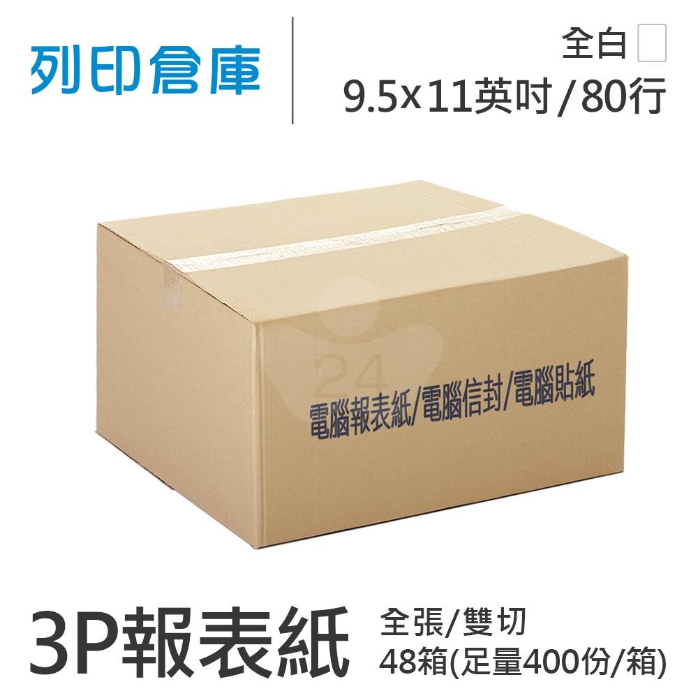 【電腦連續報表紙】 80行 9.5*11*3P 全白/ 雙切 全張 /超值組48箱(足量400份)