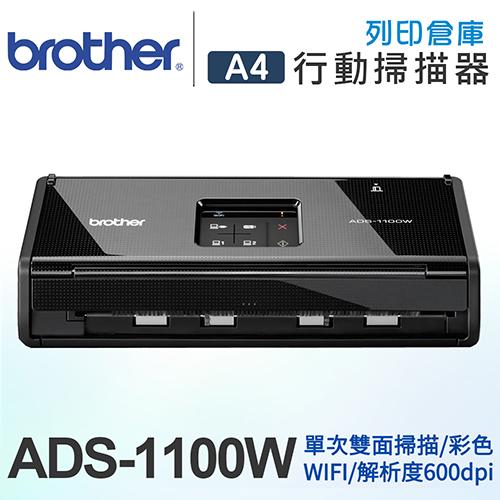 Brother ADS-1100W 高效雲端智慧掃描器
