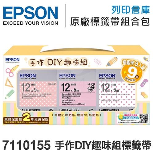 EPSON 7110155 手作DIY趣味組(貼紙+和紙+燙印)(三款/寬度12mm)- 不適用現折專區活動