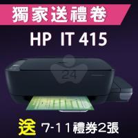 【獨家加碼送400元7-11禮券+送贈品】HP InkTank Wireless 415 無線相片連供事務機