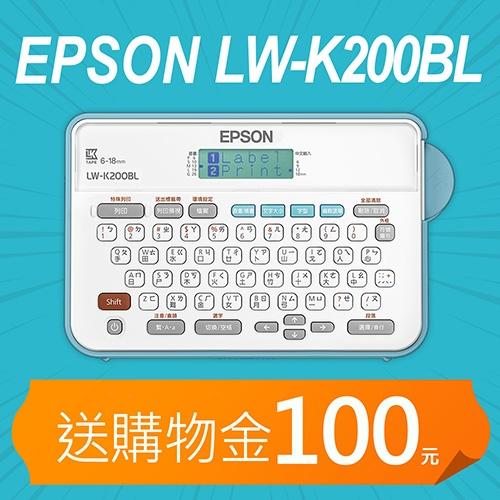 【加碼送購物金100元】EPSON LW-K200BL 輕巧經典款標籤機
