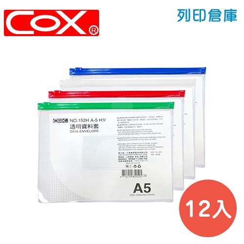 COX 三燕 NO.152H 拉鏈資料袋(橫式A5) 12入/箱 (混色)