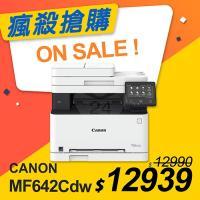 【瘋殺搶購】Canon imageCLASS MF642Cdw A4彩色雷射多功能複合機