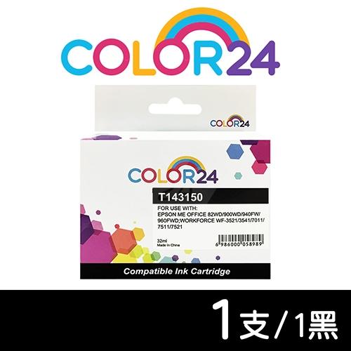 【COLOR24】for EPSON T143150 / C13T143150 (NO.143) 黑色高容量相容墨水匣