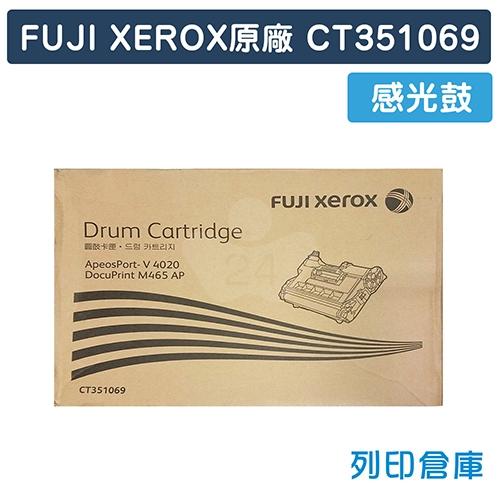 Fuji Xerox CT351069 原廠感光鼓