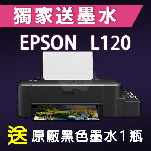 【限時促銷加碼送墨水+7-11禮券100元】EPSON L120 原廠家用超值單功能連續供墨印表機 / 加購墨水上網登錄送禮卷+享兩年保固