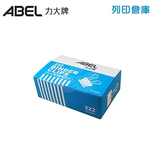 ABEL 力大牌 NO.00801 (222) 黑色長尾夾 (12支/盒)