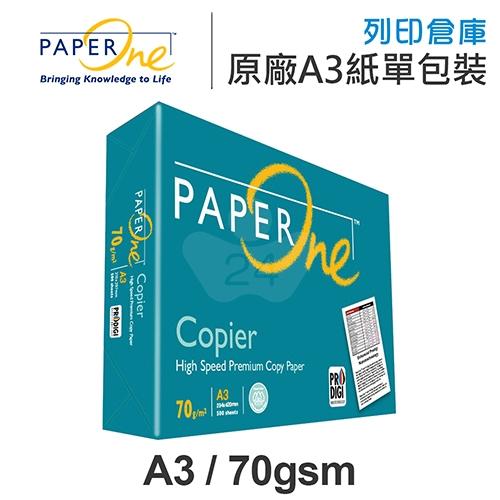 PAPER ONE 多功能影印紙 A3 70g (單包裝)
